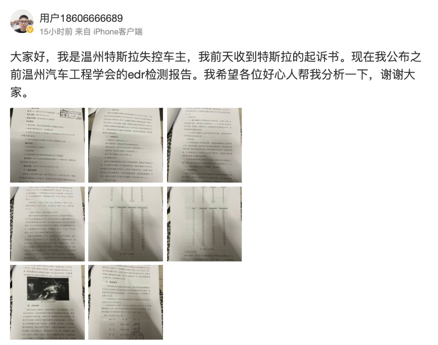 Credit: Weibo